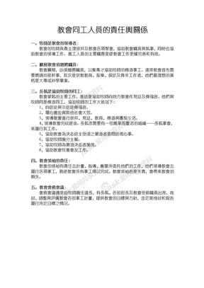 教會管理 04教會同工人員的責任輿關係.doc