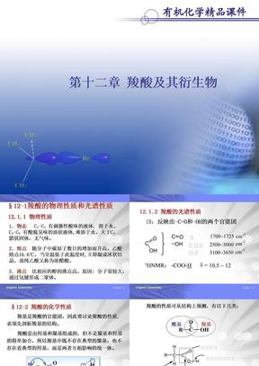 羧酸及其衍生物.ppt