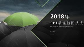 PPT圈最强抠图技法——PowerPoint多种抠图实用技巧教程.pptx