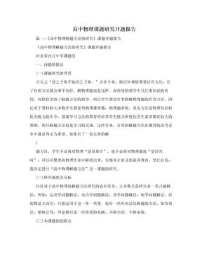 高中物理课题研究开题报告.doc