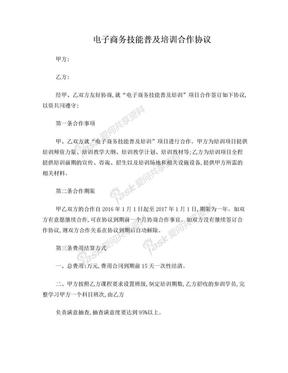 2016承办县电子商务技能培训合作协议.doc