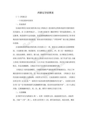 西游记导读教案.doc