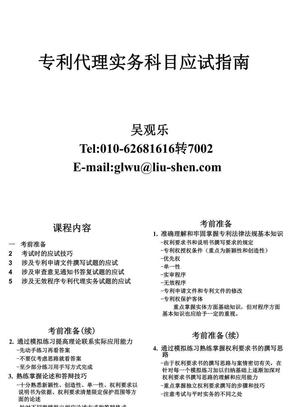 吴观乐-专利代理实务应试技巧(2012).ppt