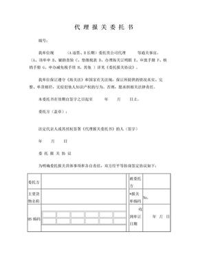 代理报关委托书模板.doc