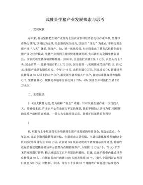 生猪产业情况通报.doc
