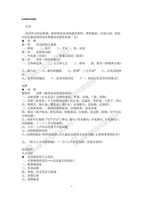 【诗词格律自学教程】(最新整理·完美珍藏)〖八叶先生〗.pdf