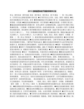 2015苏教版四年级下册数学教学计划.docx