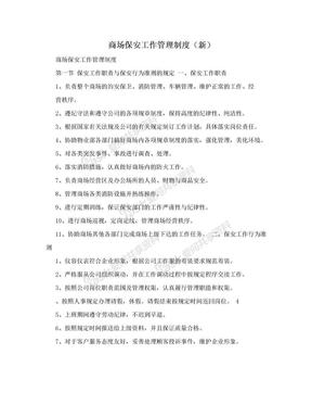 商场保安工作管理制度(新).doc