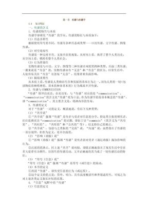 张国良《传播学原理》(第2版)笔记和课后习题(含考研真题)详解.docx