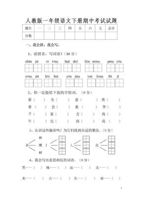 人教版小学一年级语文下册期中考卷.doc交.doc