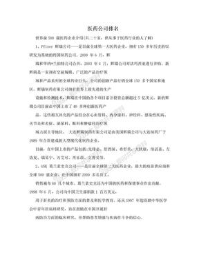 医药公司排名.doc