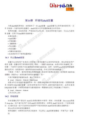 《LINUX与UNIX SHELL编程指南》014.doc