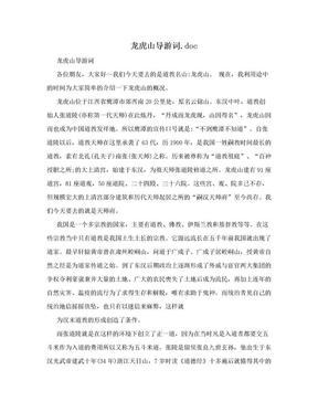 龙虎山导游词.doc.doc