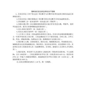 郑州市住房公积金单位开户资料.doc