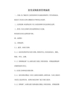 食堂采购管理流程.doc