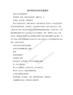 精华资料急诊科急救流程.doc