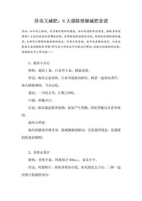排毒又减肥:6大强除便秘减肥食谱.doc