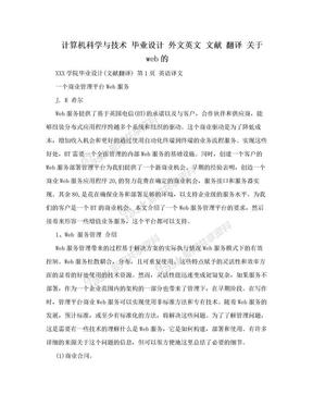 计算机科学与技术 毕业设计 外文英文  文献 翻译 关于web的.doc