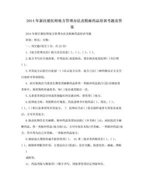 2014年新注册医师处方管理办法及精麻药品培训考题及答案.doc