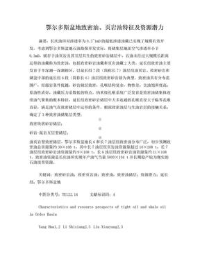 鄂尔多斯盆地致密油资源潜力.doc