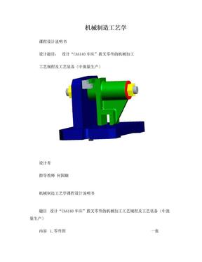 CA6140拨叉831005说明书(附机械加工工艺过程卡和.doc