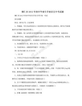 铜仁市2012年初中毕业生学业语文中考试题.doc