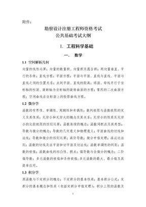 勘察设计注册工程师资格考试公共基础考试大纲.doc