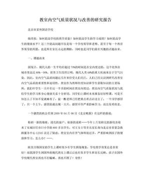 教室内空气质量状况与改善研究报告111(DOC).doc