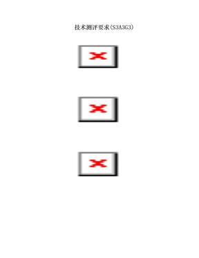 等级保护三级技术类测评控制点.doc