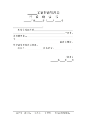 4行政建议书.doc
