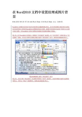 WORD2010页面在Word2010文档中设置纹理或图片背景.docx
