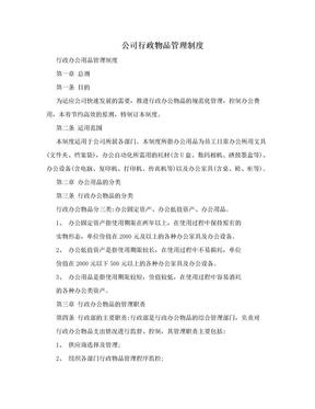 公司行政物品管理制度.doc