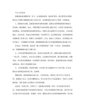 煤矿个人工作总结范文466284811.doc