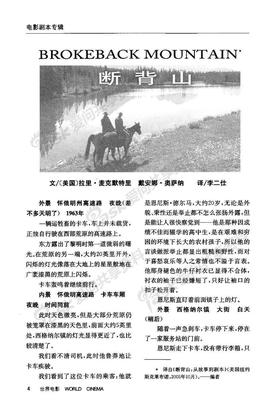 电影剧本《断背山》.pdf