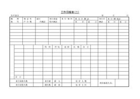 工作日报表〈二〉.doc
