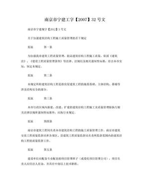 南京市宁建工字【2007】32号文与南京市宁建工字【2012】3号文区别.doc