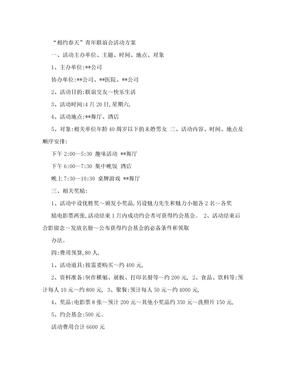单身青年联谊会活动策划方案.doc