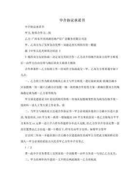 中介协议承诺书  .doc