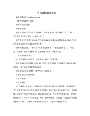 季氏将伐颛臾教案.doc