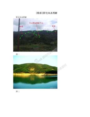 [精彩]阴宅风水图解.doc