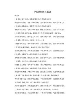 中医常用汤头歌诀.doc