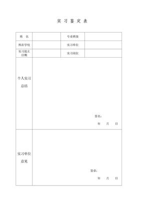 大学生实习鉴定表.doc
