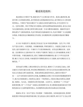 入党申请书范例八入党申请书.doc