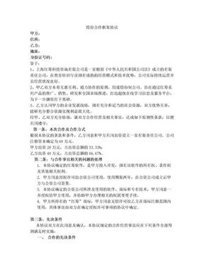 股份合作框架协议.doc