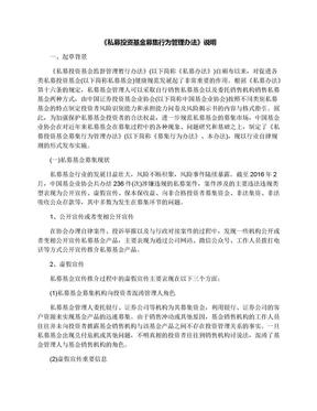 《私募投资基金募集行为管理办法》说明.docx