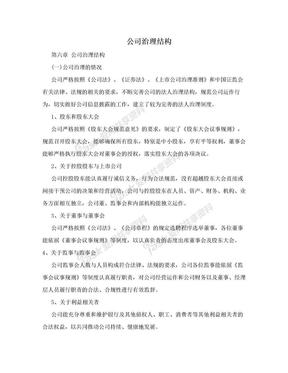 公司治理结构.doc