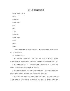 委托投资协议书范本.doc