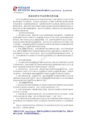 小学远程教育论文:浅谈农村小学远程教育的实施.doc