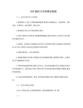 村卫生所规章制度.doc