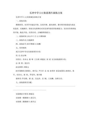 长冲中学512防震逃生演练方案.doc
